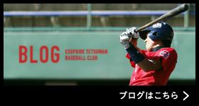 エスプライド鉄腕硬式野球部BLOGはこちら