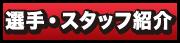 選手・スタッフ紹介