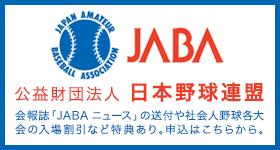 日本野球連盟はこちら