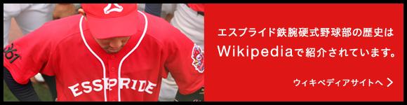 wikiはこちら